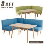 ソファ ダイニングテーブルセット 4人掛け 3点 テーブル幅120 ソファー 布製 布張り ファブリック コンセント付き カジュアル 北欧 モダン