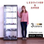コレクションケース ガラスケース 縦型 ハイタイプ 高さ160 鍵付き 幅62 LEDライト付き フィギュアケース ショーケース 完成品 人気