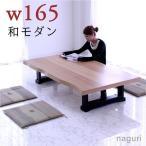 テーブル 座卓 リビングテーブル 和風 天然杢
