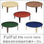 テーブル 座卓 リビングテーブル