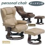 イス 椅子 合成レザー 木製