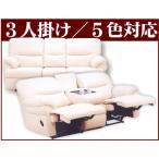 ソファ 3人用 フットレストリクライニング機能付き 合成皮革