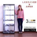 コレクションケース 幅62 高さ160 鍵付き LEDライト付き フィギュアケース 完成品 人気