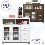 キッチンカウンター カウンターキッチン 幅90 キッチン収納 北欧 モダン 国産 完成品 選べる2色