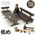 リビングダイニングテーブルセット 4人掛け 3点 テーブル幅150 無垢 天然木 ロータイプ ソファー ローソファ 回転椅子 和 和風 和モダン