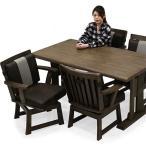 和風 ダイニングテーブルセット 4人掛け 5点 無垢材 天然木 テーブル幅150 ビンテージ調 座面 PUフェイクレザー 肘付 回転チェア 和モダン