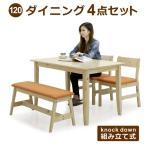 ダイニングテーブルセット 4点 4人 北欧 ナチュラル 木製 ベンチ おしゃれ