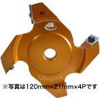 アサノ式 替刃式リード付三面仕上カッター 6分溝切り用 120mm×18mm×4P
