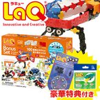 LaQ(ラキュー) ボーナスセット 2016限定【送料無料】