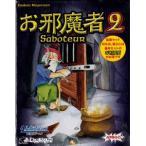 アミーゴ社カードゲーム  お邪魔者2(拡張セット)【メール便対応可】