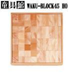 童具館の積み木 和久ブロックWAKU-BLOCK45H0 【送料無料】