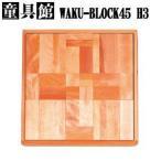童具館の積み木 和久ブロックWAKU-BLOCK45H3 【送料無料】