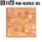 童具館の積み木 和久ブロックWAKU-BLOCK45HG1 【送料無料】