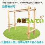 木製うんてい 大型遊具 木製 複合 遊具 丸太  ACQ防腐
