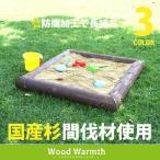 木製砂場(小) [ブラウン色] 木製 屋外 庭 木製 遊具 丸太 国産 杉  屋外 かわいい 家庭用 自宅 ACQ防腐加工品