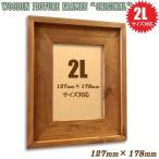 アンティーク調 木製ピクチャーフレーム 額縁 写真立て [B] 2L判 127mm×178mm 天然木 無垢材