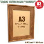 アンティーク調 木製ポスターフレーム 額縁 写真立て [E] A3判 A3用紙 297mm×420mm 天然木 無垢材