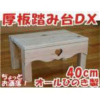 踏み台 国産ひのき 厚板 40cm DX 木製便利台 飾り台 ヒノキ 檜 桧