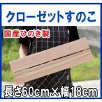 ショッピングすのこ すのこ ひのき国産 A品 ワケなし クローゼットすのこ 長さ60cm×幅18cm ヒノキ 檜 桧