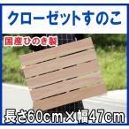ショッピングすのこ すのこ ひのき国産 A品 ワケなし クローゼットすのこ 長さ60cm×幅47cm ヒノキ 檜 桧