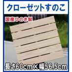 ショッピングすのこ すのこ ひのき国産 A品 ワケなし クローゼットすのこ 長さ60cm×幅56.5cm ヒノキ 檜 桧