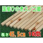 国産ひのき すのこ脚45.5cm 10本組 DIY 木材 角材 板材 ヒノキ 檜 桧