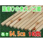 国産ひのき すのこ脚64.5cm 10本組 DIY 木材 角材 板材 ヒノキ 檜 桧