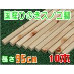 ひのき すのこ角材95cm 10本組 DIY 木材 角材 板材 ヒノキ 檜 桧