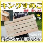 すのこ ひのき厚板国産 キングすのこ 長さ85cm×幅46.5cm 滑り止めゴム付 ヒノキ 檜 桧