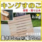 ショッピングすのこ すのこ ひのき厚板国産 キングすのこ 長さ85cm×幅75cm 滑り止めゴム付 ヒノキ 檜 桧