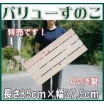 ショッピングすのこ すのこ 国産ひのき A品 特売 ワケなし 長さ85cm 幅37.5cm  ヒノキ 桧 檜