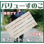 ショッピングすのこ すのこ 国産ひのき A品 特売 ワケなし 長さ85cm 幅47cm  ヒノキ 桧 檜