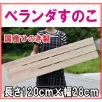 ショッピングすのこ すのこ ひのき国産 A品 ワケなし ベランダすのこ 長さ120cm×幅28cm ヒノキ 檜 桧