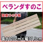 ショッピングすのこ すのこ ひのき国産 A品 ワケなし ベランダすのこ 長さ120cm×幅37.5cm ヒノキ 檜 桧