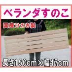 すのこ ひのき国産 A品 ワケなし ベランダすのこ 長さ150cm×幅47cm ヒノキ 檜 桧