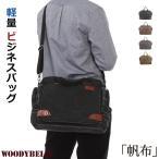 キレイめビジネスバッグ 送料無料 キャンバスバスショルダーバッグ 肩掛けかばん 2way 帆布バッグ メンズ 鞄 カバン A4サイズ