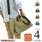 キャンバス無地ボストン ボストンバッグ 2way 帆布バッグ メンズ レディース カバン コットンバッグ ショルダーバッグ 2way 鞄
