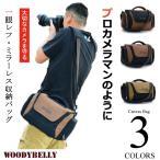 ショッピングカメラ カメラバッグ キャンバス 一眼レフ専用バッグ 交換レンズ・本体・バッテリー収納 スマホポケット付き ショルダーバッグ