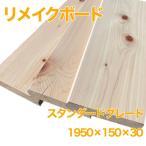 リメイクボード スタンダードグレード 節有り 棚板材 カウンター 天板 板材