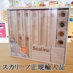 スカリーノ 基本セット SCALINO 正規輸入品 木のおもちゃ ビー玉 積み木 知育玩具 ニキティキ ピタゴラスイッチ