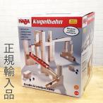 ハバ社 HABA 組立てクーゲルバーン・基本セット 木のおもちゃ 積み木 ビー玉 組立クーゲルバーン