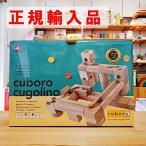 ショッピング予約 予約入荷待ち キュボロ社 クゴリーノ 正規輸入品 cuboro キュボロ cugolino クゴリーノ 木のおもちゃ ビー玉