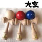 日本けん玉協会認定 競技用けん玉 大空 公式 木のおもちゃ 木製 大空 日本製 国産