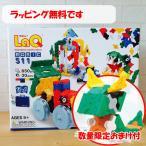 ラキュー ベーシック 511 LaQ basic 送料無料 知育玩具 ブロック