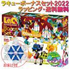 予約商品11月発売 ラキュー ボーナスセット 2019 LaQ 送料無料 知育玩具 知育ブロック ラキューボーナスセット2019