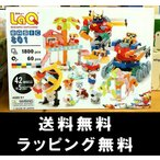 LaQ ラキュー ベーシック 801 basic 送料無料 知育玩具 ブロック