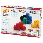 LaQ ラキュー メカニカルパズル 全128問掲載 知育玩具 知育ブロック