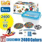 LaQ ( ラキュー ) ベーシック 2400カラーズ(2400pcs) 送料無料 知育玩具 ブロック