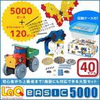 LaQ ベーシック 5000 L000156