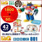 LaQ ( ラキュー ) ベーシック801 送料無料